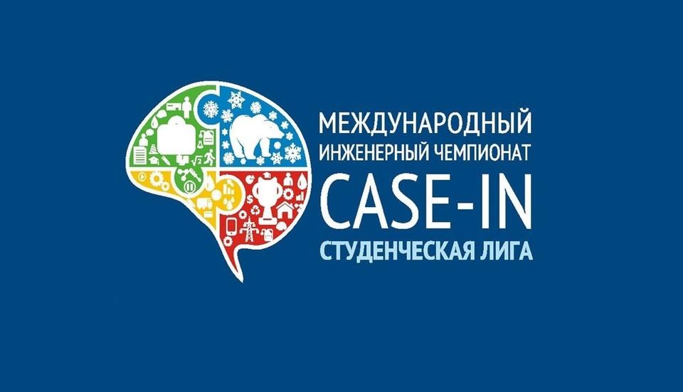 IX Международный инженерный чемпионат «CASE-IN» по направлению «Электроэнергетика»