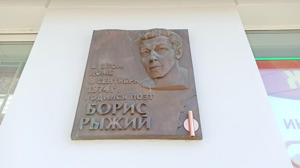 «В этом доме 8 сентября 1974 г. родился поэт Борис Рыжий»