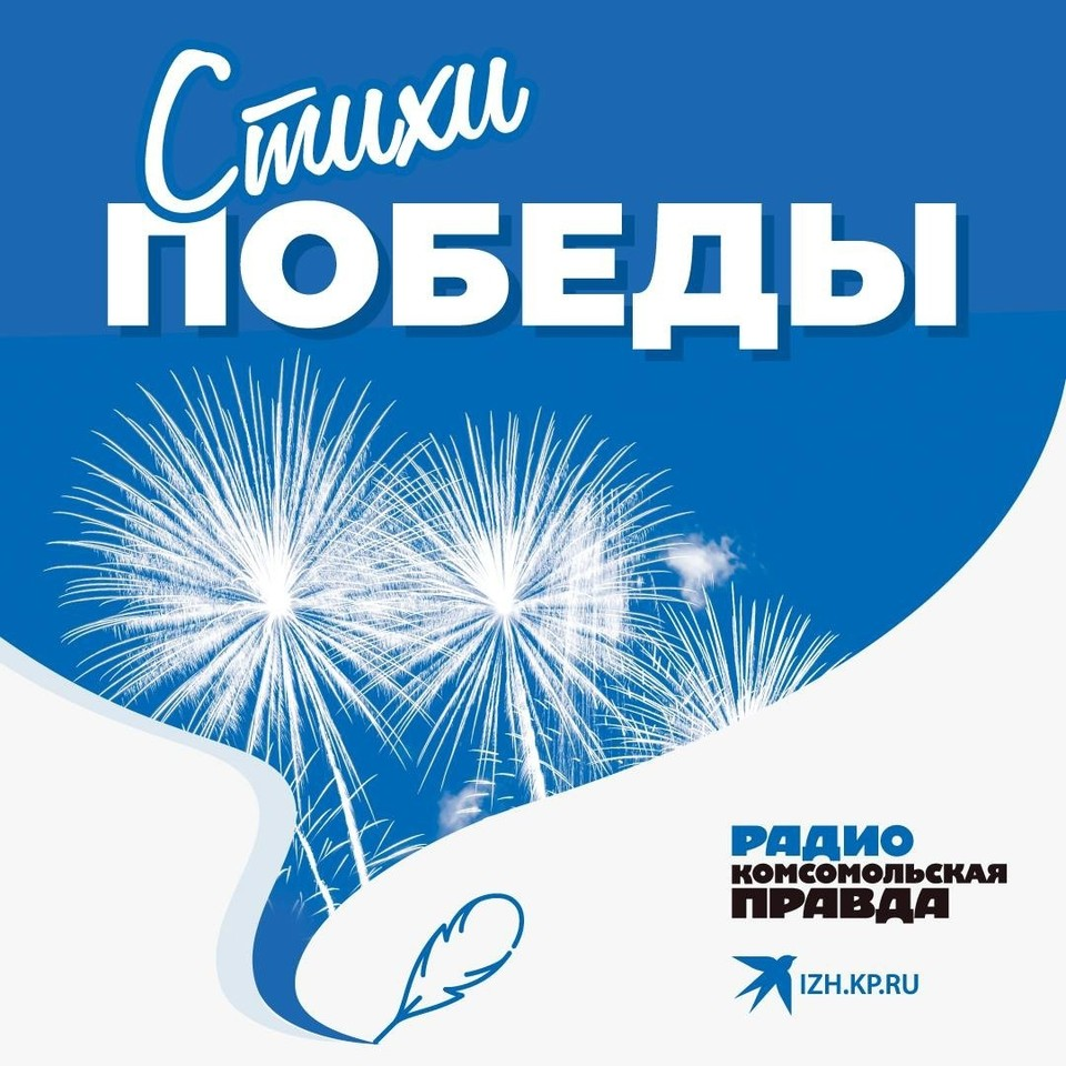 Радио «Комсомольская правда - Ижевск» запускает проект «Стихи Победы»