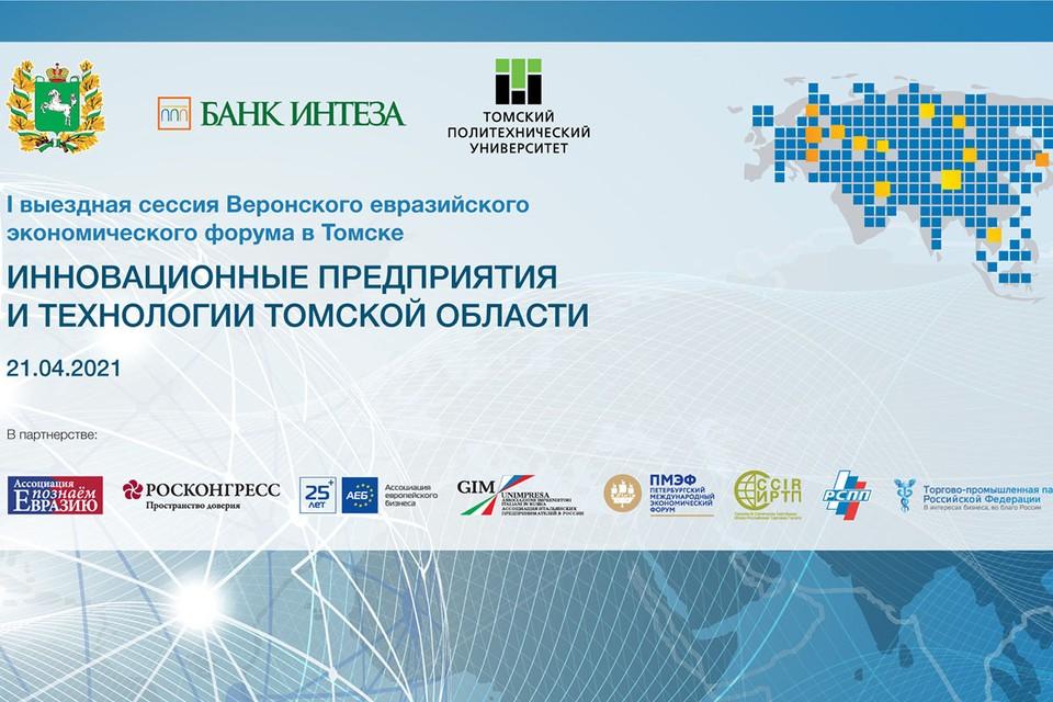 Главной темой мероприятия станет обсуждение перспектив развития в сфере инноваций и высоких технологий