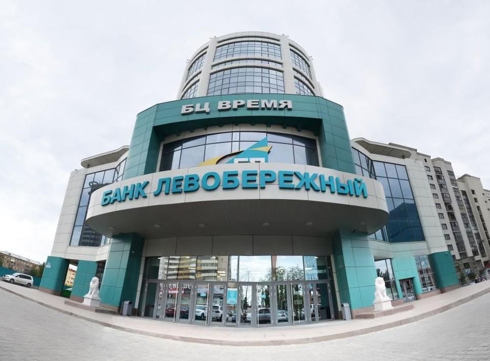 Автокредит в Банке «Левобережный» выдается на сумму от 100 тыс. до 1 млн рублей на 2-5 лет.