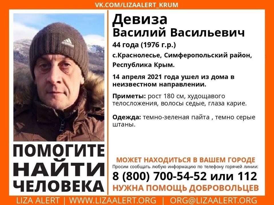 Василий Девиза. Фото: Поисково-спасательный отряд «ЛизаАлерт» Крым/VK
