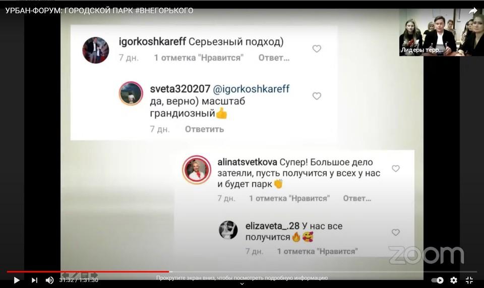 Запись трансляции Урбан-форума можно посмотреть на видео-хостинге YouTube. Фото: АО «СУЭК-Кузбасс».