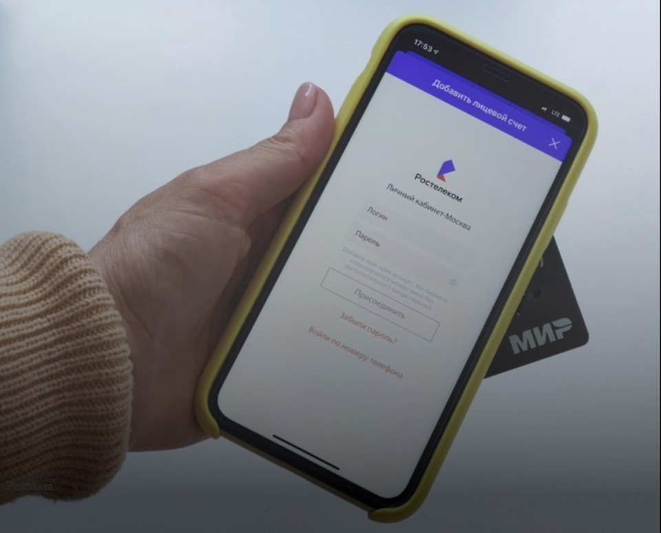 Эксклюзивный кешбэк доступен при оплате домашнего интернета, интерактивного телевидения, мобильной связи, домашнего телефона и других услуг.