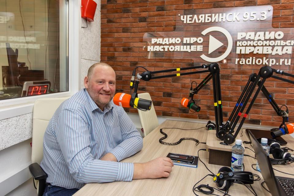 """Сергей Гомоляко в эфире радио """"Комсомольская правда""""-Челябинск"""" (95,3 FM)."""