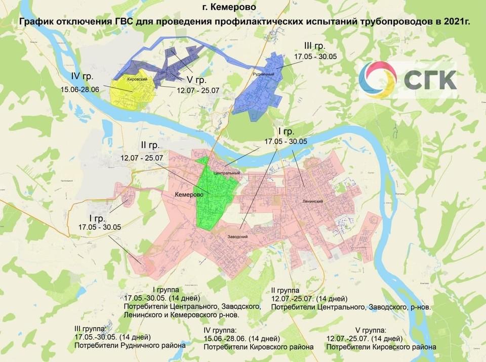 В Кемерове опубликовали схему отключения горячей воды. Фото: СГК Кузбасс.