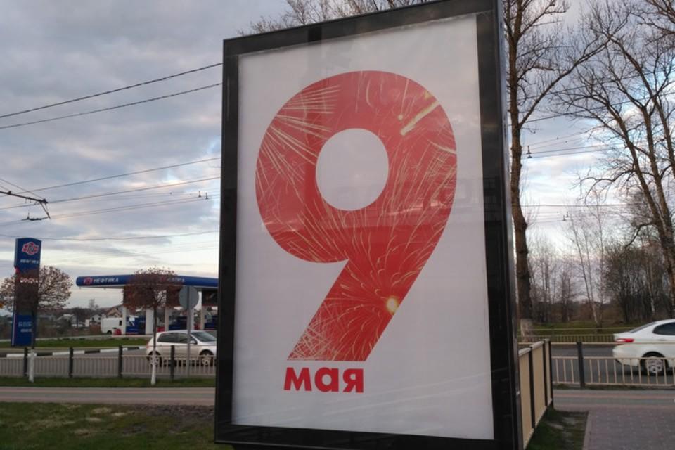 «КП» собрала данные о перекрытии дорог в Брянске на День Победы-2021.