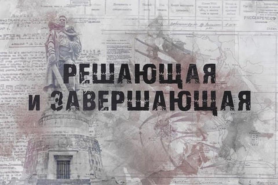 Минобороны опубликовало уникальные исторические документы о взятии Берлина. ФОто: скрин с сайта