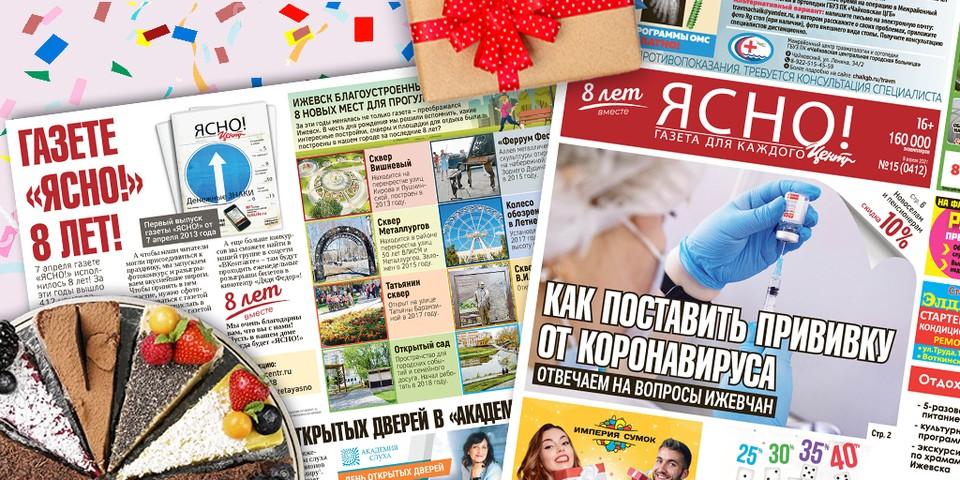 В честь 8-летия газеты «ЯСНО!» жители Ижевска могут выиграть осетинский пирог