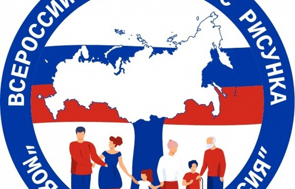 Жители Хабаровского края могут поучаствовать в конкурсе рисунков «Моя семья, моя Россия»