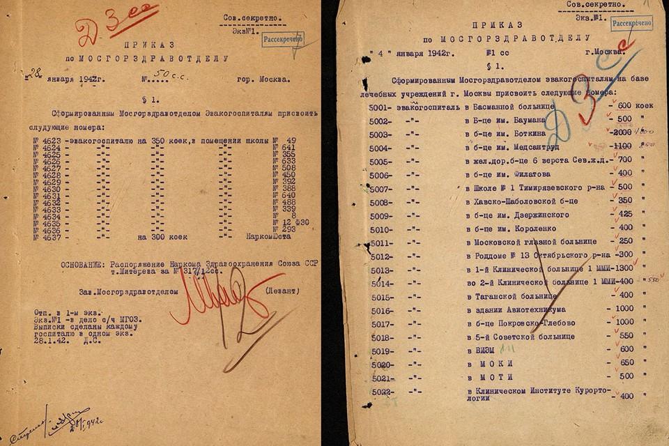 Приказы 1942 года о присвоении госпиталям номеров и подсчет койко-мест. Фото: документы из Главархива Москвы