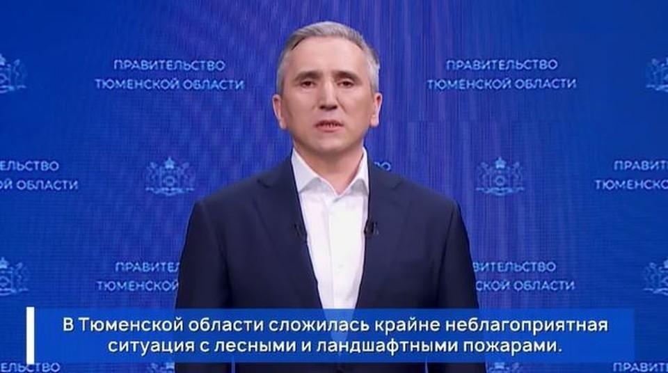 Александр Моор выступил с обращением по поводу природных пожаров. Скриншот из видео.