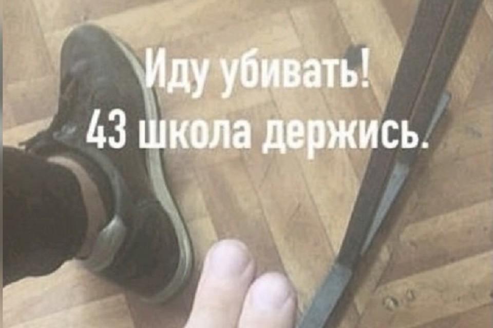 Это сообщение подростка из Тольятти привело к эвакуации школы