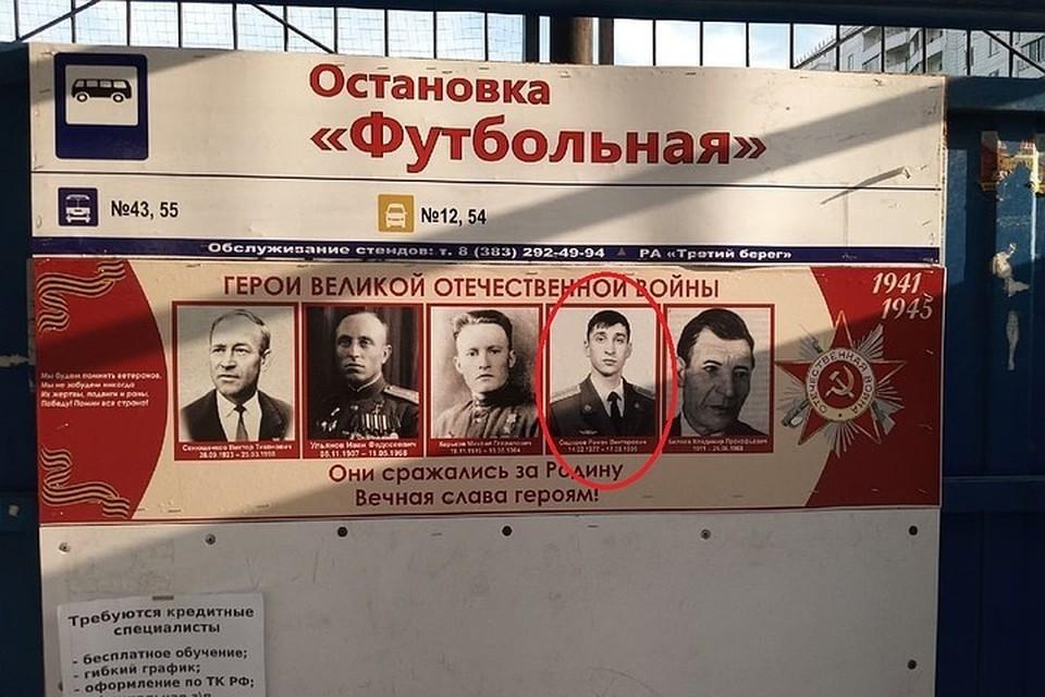 Среди героев ВОВ оказался портрет героя боевых действий в Дагестане. Фото: предоставлено читателем КП-Новосибирск