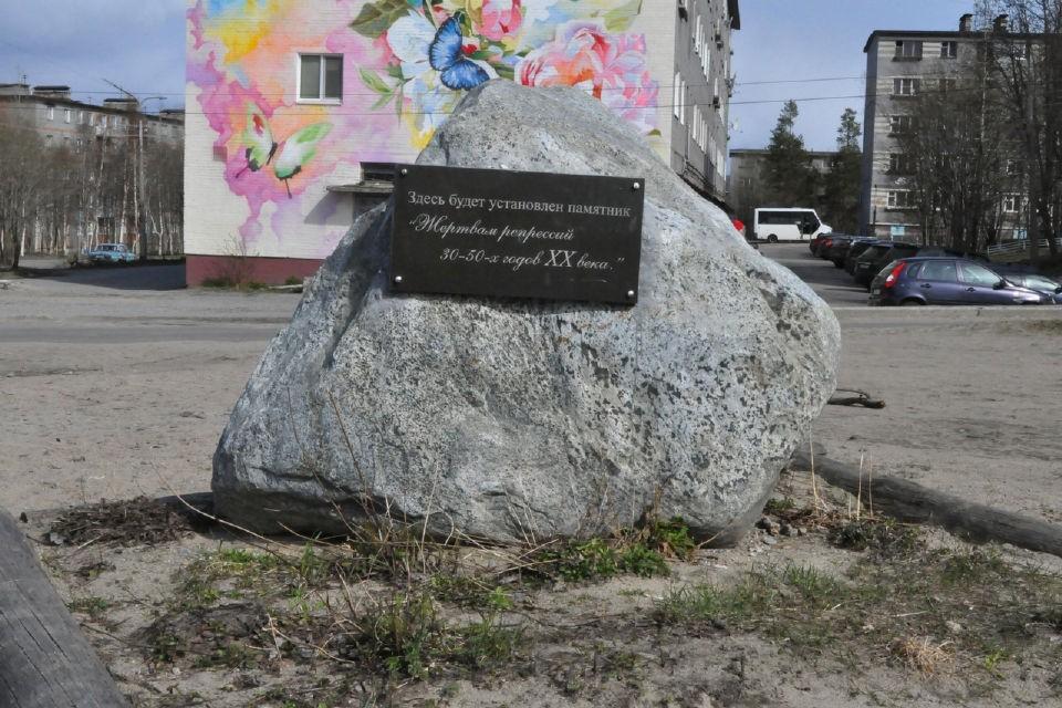 Мемориал нужен городу, чтобы жители могли почтить память осужденных или расстрелянных. Фото: администрация Мончегорска