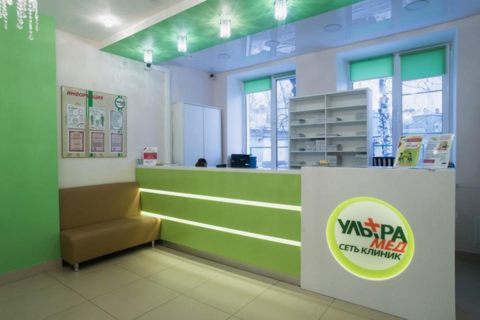 Медицинский центр «УльтраМед» в Дзержинске. Фото: предоставлено КП