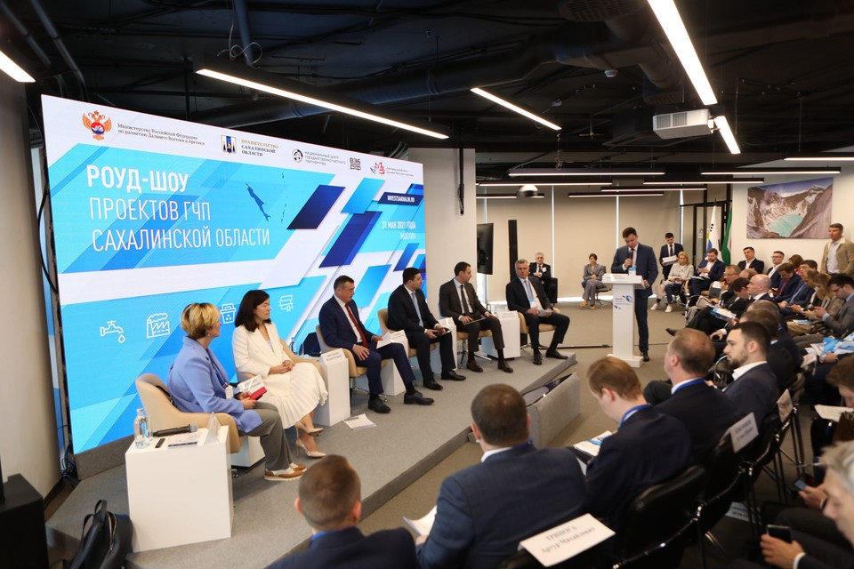 Роуд-шоу проектов ГЧП Сахалинской области в Москве