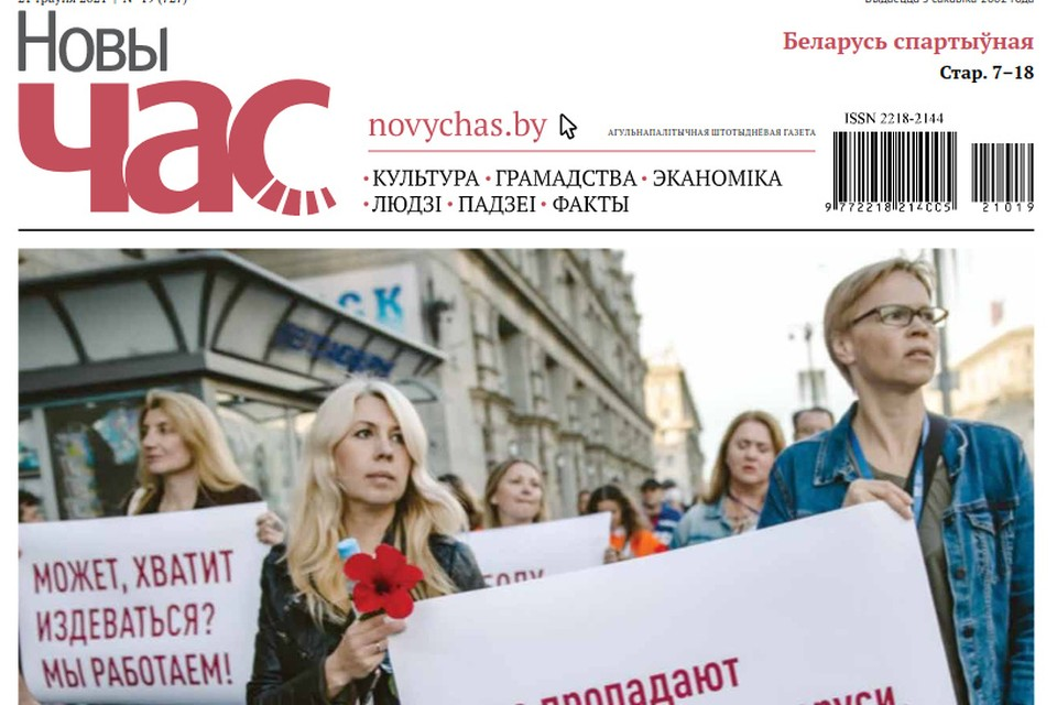 Генпрокуратура вынесла официальное предупреждение редактору газеты «Новы Час». Фото: novychas.by