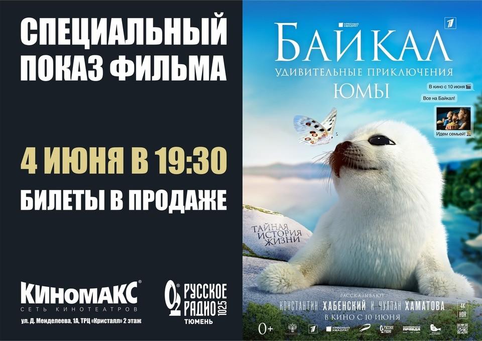 """В Киномакс покажут самый добрый фильм года «Байкал. Удивительные приключения Юмы» (0+). Фото предоставлено """"КП""""."""