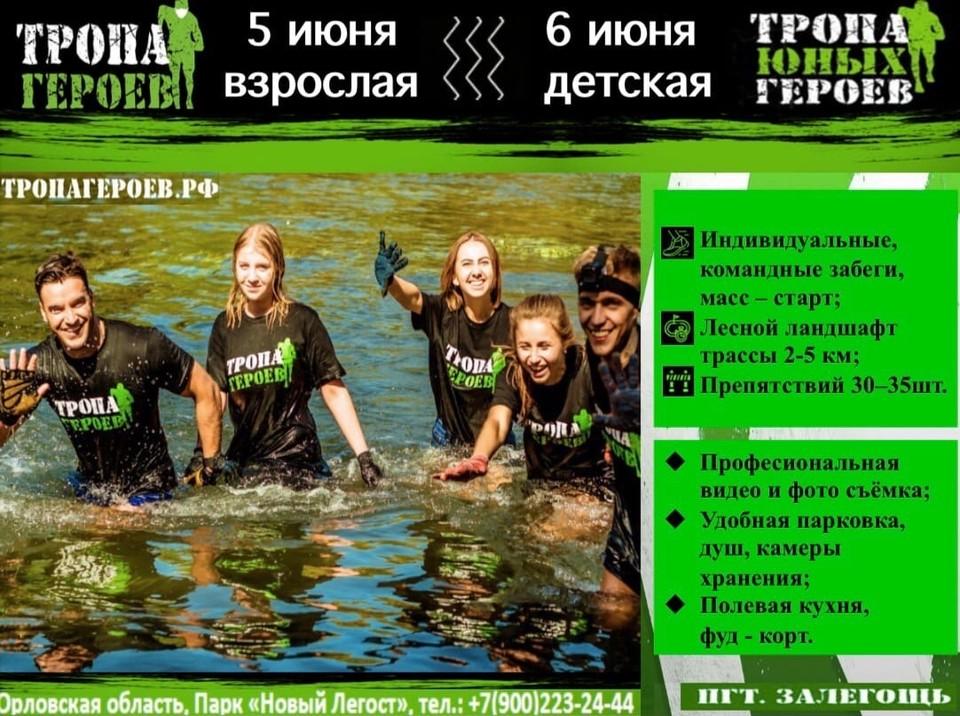 В Орловской области пройдет забег «Тропы Героев»