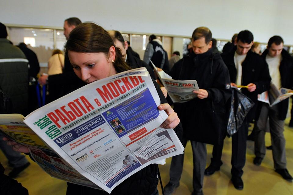 Численность безработных в Москве поступательно снижается