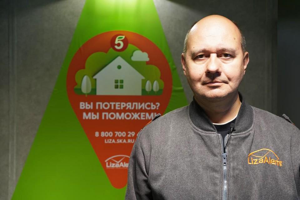 Координатор отряда «ЛизаАлерт» Олег Леонов предлагает разместить «Островки безопасности» для потерявшихся людей в метро, на вокзалах и в парках. Фото: пресс-служба «ЛизаАлерт».