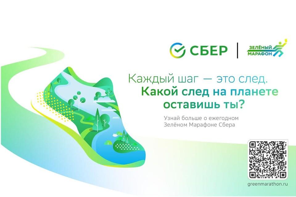 В Петербурге пройдет «Зеленый марафон».
