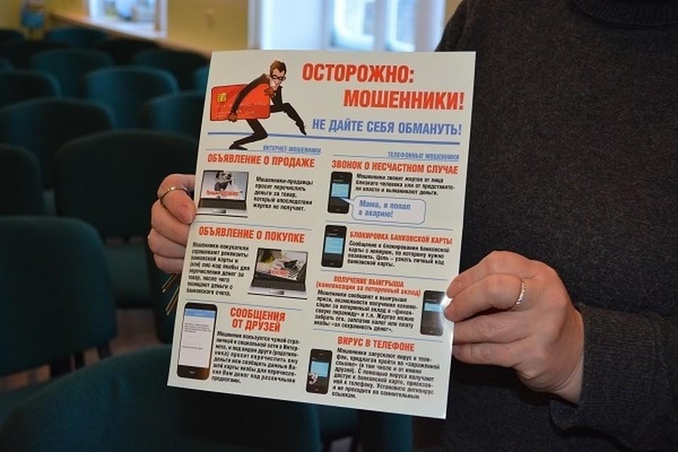 Будьте внимательны! Мошенники не дремлют! Фото: МВД по Коми.