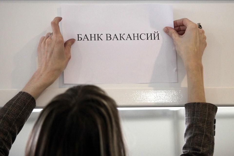 Банк вакансий