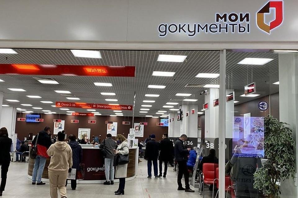 Фото: ГАУ КК «МФЦ КК»