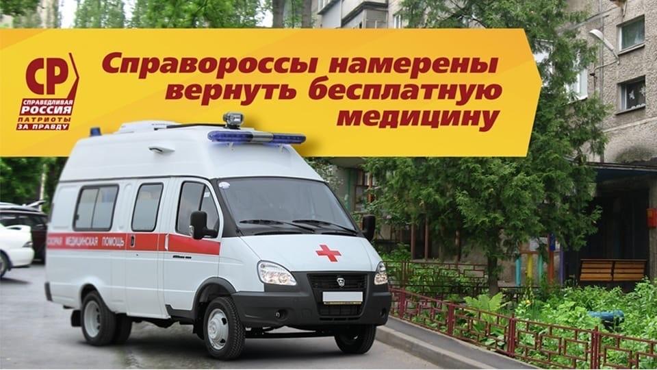 Партия «Справедливая Россия – За Правду» намерена вернуть бесплатную медицину для населения.