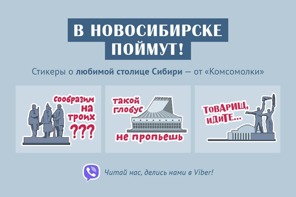 Читайте нас, делитесь нами в Viber! В Новосибирске поймут!