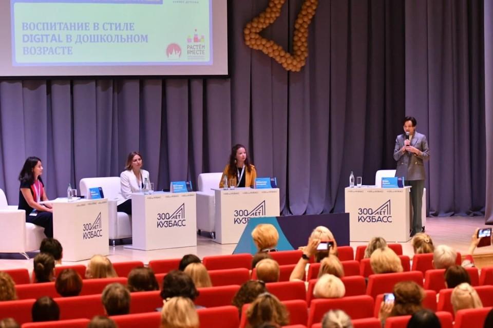 Впервые в Кемерове стартовала Международная конференция EdCrunch Kuzbass. Фото: АПК.