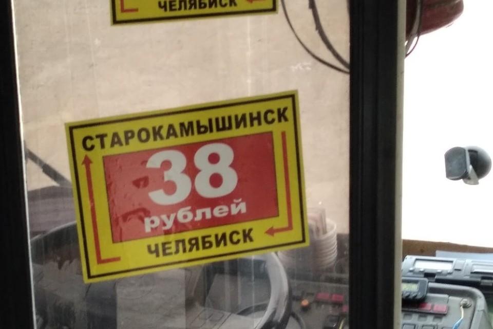 Примечательно, что наклейки распечатаны с ошибкой Фото: «Старокамышинск Starkom47» / vk.com