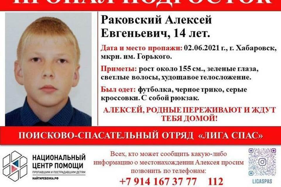 Рост Алексея Раковского примерно 155 сантиметров. Фото: Добровольческий поисково-спасательный отряд «Лига Спас»