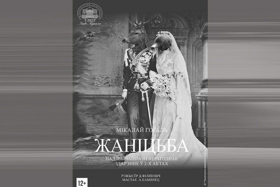 В Купаловском анонсировали премьеру спектакля «Женитьба». Фото: сайт Купаловского театра