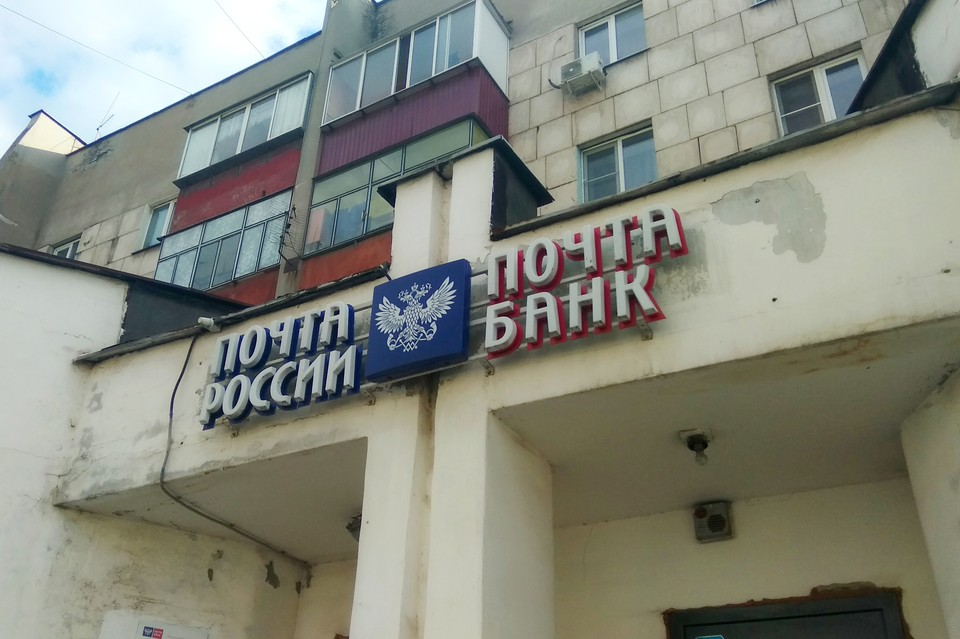 Как будут работать почтовые отделения Липецкой области в День России