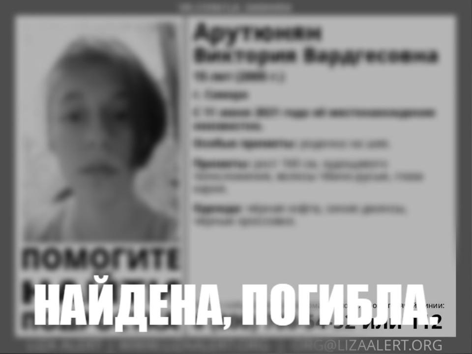 В Самаре нашли погибшей 15-летнюю девочку