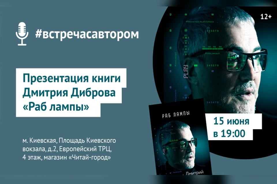 Дмитрий Дибров презентует книгу «Раб лампы»