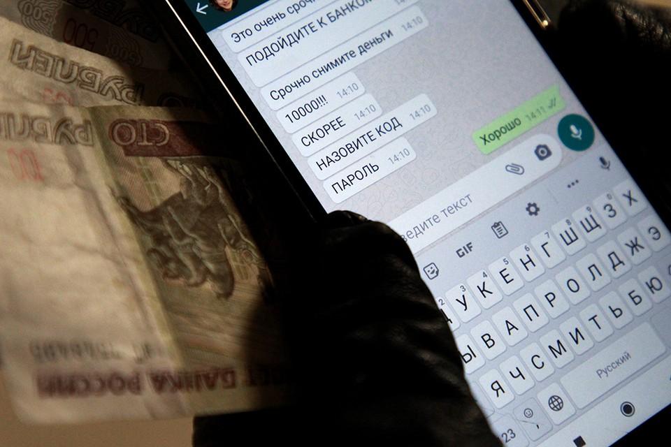 «Не ходите в банк, там сидит мошенник»: запись разговора, как сибирячку пытался развести на деньги лжеполковник МВД