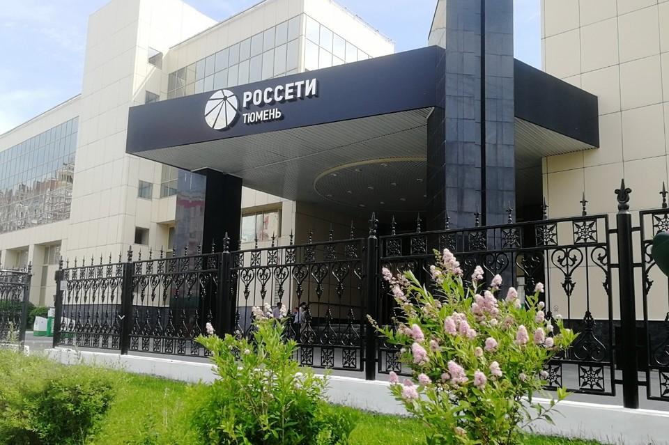 Тюменские энергетики зафиксировали рост числа обращений потребителей. Фото: Россети-Тюмень
