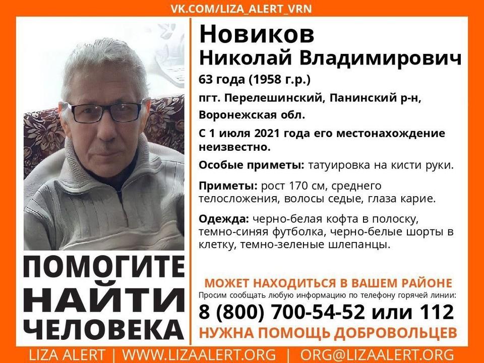 """Ориентрировка поисково-спасательного отряда """"Лиза Алерт"""""""