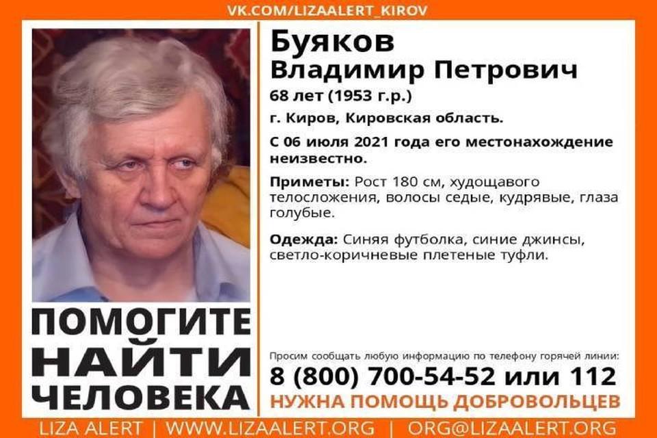 О местонахождении пропавшего мужчины ничего не известно со вторника. Фото: vk.com/lizaalert_kirov