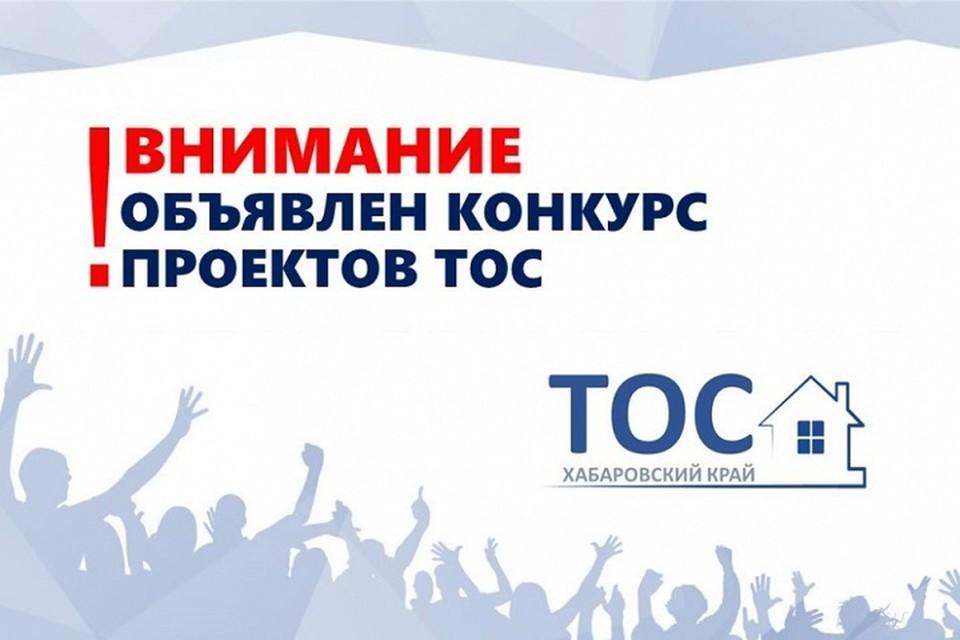 Конкурс проектов ТОС начался в Хабаровском крае