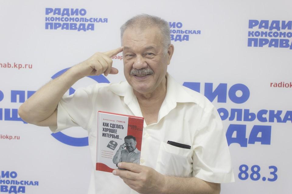 """Александр Гамов в гостях у радио """"КП-Хабаровск""""."""