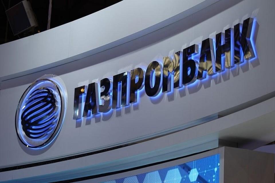 Фото: предоставлено Газпромбанк