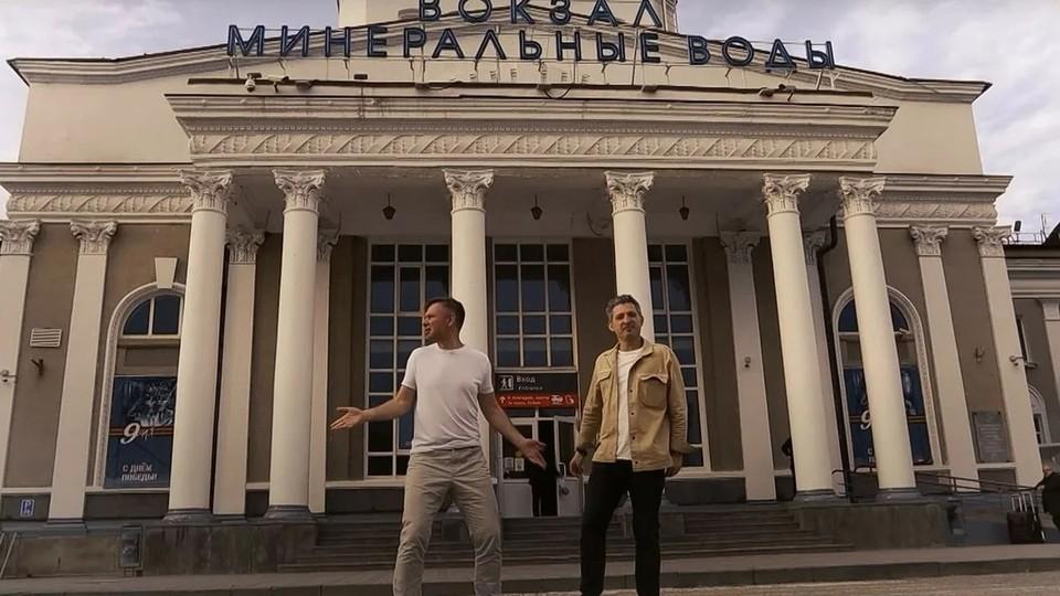 В клипе музыканты начинают свое путешествие по курортам КМВ с железнодорожного вокзала в Минеральных Водах