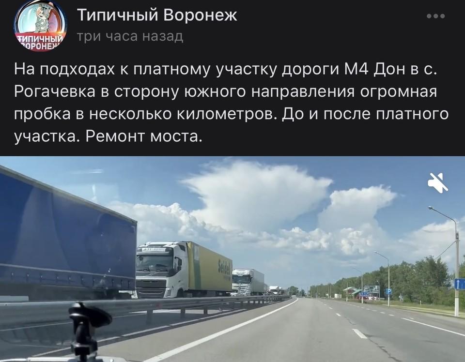 Скриншот из сообщества Типичный Воронеж