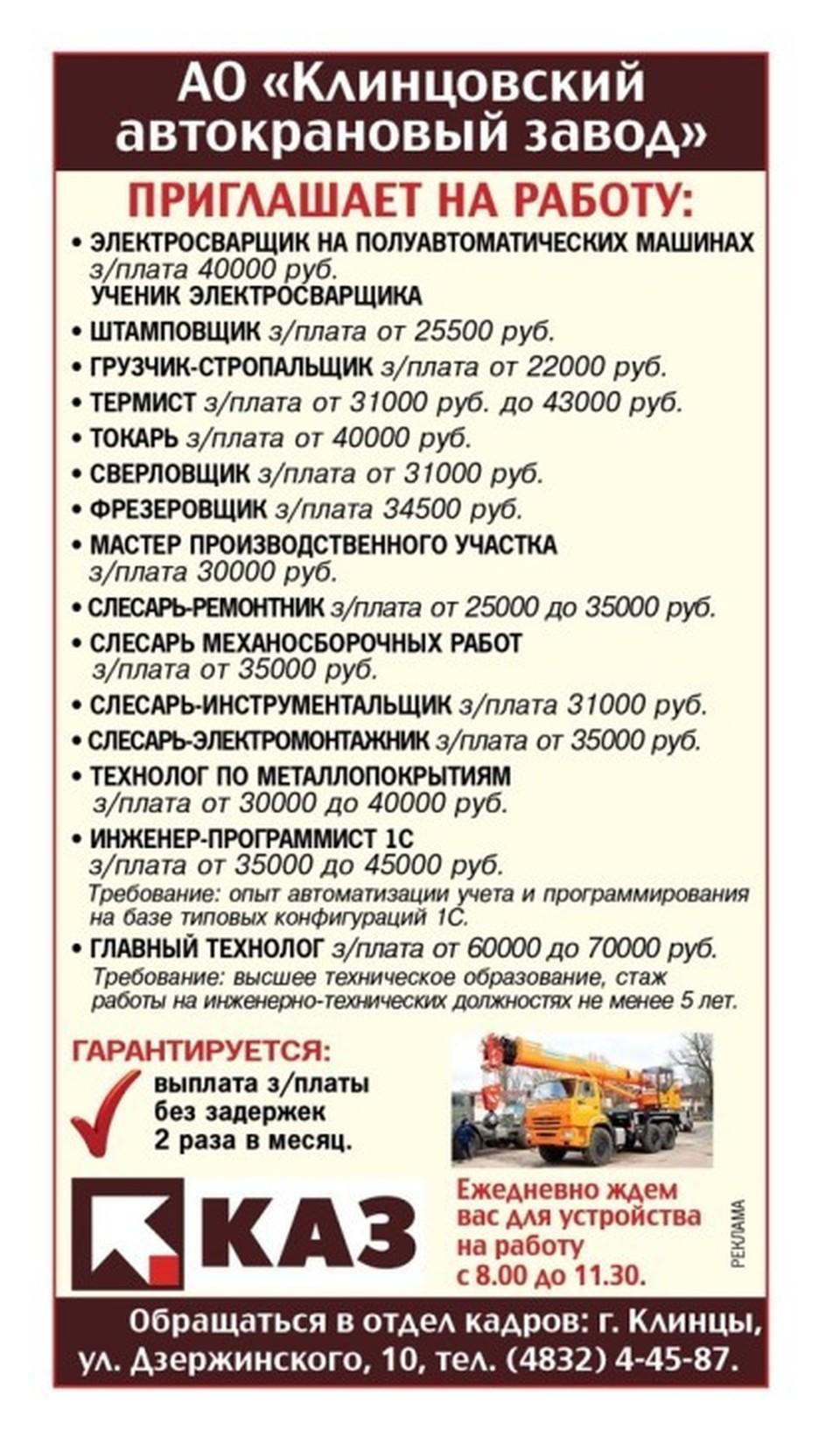 Фото: АО «Клинцовский автокрановый завод».