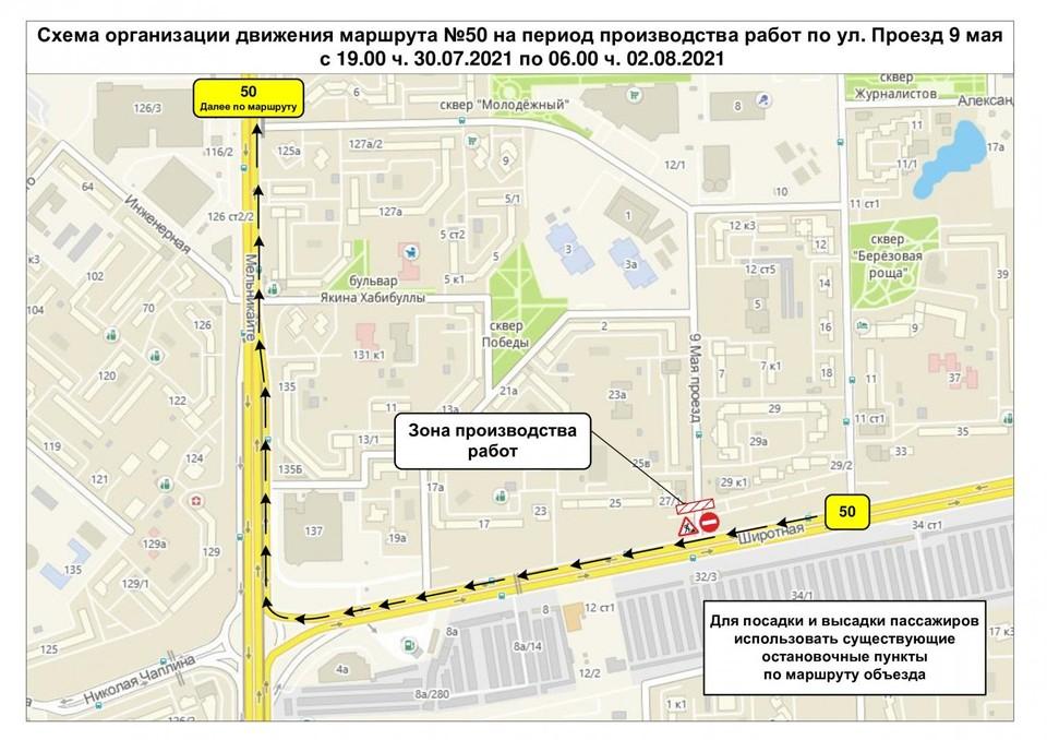 В Тюмени маршрут №50 изменят на время дорожных работ.